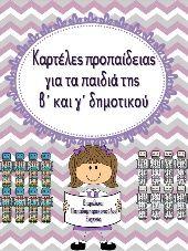 Multiplication, Maths, Crafts For Kids, Presentation, Greek, Diagram, Teaching, Education, Comics