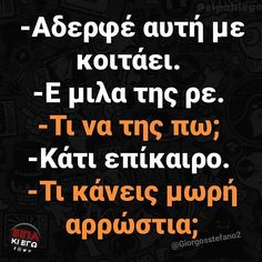 Greek Memes, Funny Greek, Greek Quotes, Funny Picture Quotes, Stupid Funny Memes, Funny Cartoons, True Words, Picture Video, Philosophy