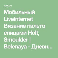 Мобильный LiveInternet Вязание пальто спицами Holt, Smoulder   Belenaya - Дневник Belenaya  