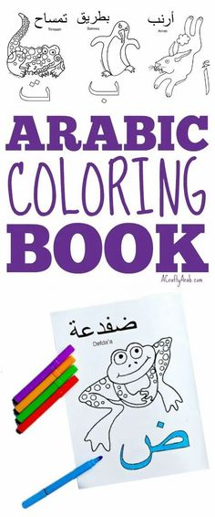 Arabic Alphabet Letter Coloring Page, Dhad is for Defda'a