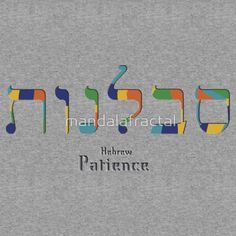 Patience in Hebrew.  The Hebrew letters have a stained-glass look to them.