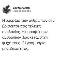 Δημήτρης Δεγαμινιώτης