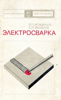 оглавление Welding Process, Arc Welding, Metal Working, Garage, Learning, Books, Design, Libros, Carport Garage