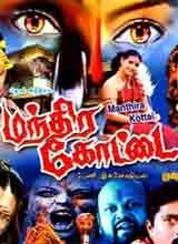 Mandira kottai (2000) Tamil Film | Full Online Films