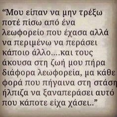 greek, greek quotes, and quotes εικόνα Talk To Me Quotes, My Life Quotes, Sad Love Quotes, Best Quotes, Funny Quotes, Greek Words, Greek Quotes, Greek Sayings, English Quotes