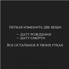 Russian Quotes, Sad Wallpaper, Truth Of Life, Think, My Mood, True Words, Beautiful Words, Quotations, Me Quotes