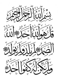 Arabic Calligraphy Design, Arabic Calligraphy Art, Arabic Art, Calligraphy Lessons, Calligraphy Alphabet, Islamic Posters, Islamic Phrases, Motifs Islamiques, La Ilaha Illallah