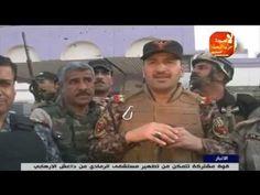 الجيش العراقي والشرطة الاتحادية تطهر مستشفى الرمادي من دنس داعش