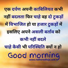 Radha Krishna Photo, Krishna Photos, Good Morning Images, Good Morning Quotes, Inspirational Thoughts, Inspiring Quotes, Hindi Quotes, Math, Life Inspirational Quotes