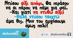 d1 Funny Cartoons, Names, Lol, Humor, My Love, Greek, Humour, Funny Photos, Funny Humor
