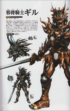 Evil Wicked Bone Wolf Knight-Giru