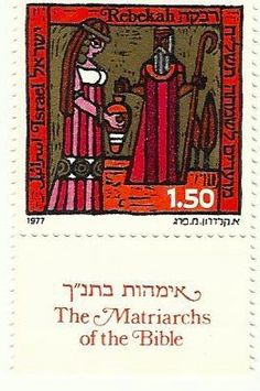 Rebekah - The matriarchs of the Bible. Israel postage stamp