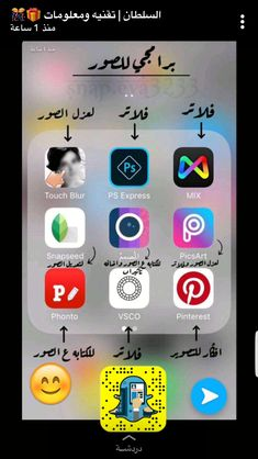 Iphone Photo Editor App, Iphone App Layout, Life Quotes Pictures, Learning Websites, Editing Apps, Smartphone, Instagram And Snapchat, Tecno, Wallpaper Iphone Cute