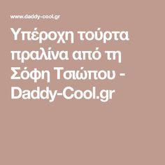 Υπέροχη τούρτα πραλίνα από τη Σόφη Τσιώπου - Daddy-Cool.gr