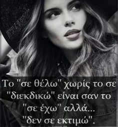 Feeling Loved Quotes, Love Quotes, Funny Quotes, Greek Quotes, Ads, Messages, Feelings, Life, Inspiration