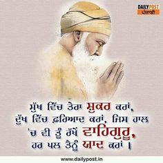 Nanak Dev Ji, J Star, Quotes About God