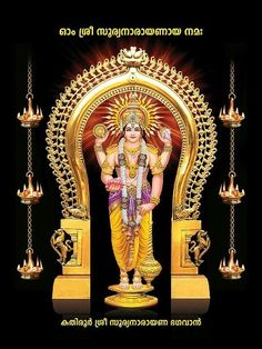 Sooryanarayana Temple in Kannur is located at Kadirur, a village in Thalassery taluk, which belongs to the Kannur District of Kerala state. Indian Goddess, Goddess Lakshmi, Hanuman Photos, Lord Murugan Wallpapers, Ganesh Lord, Kerala Mural Painting, Meditation Art, Beautiful Nature Scenes, Hindu Deities