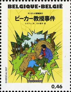 Literary Stamps: Hergé (1907-2007)