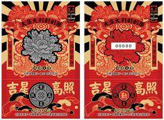 [ez work]享.過年-刮刮卡 | 相片擁有者 ez515 Gfx Design, Graph Design, Layout Design, Chinese Element, Chinese Art, Farmer Painting, Packaging Design, Branding Design, Chinese Posters