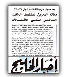 صحيفة أخبار الخليج - ٢٦ مارس ٢٠١٣
