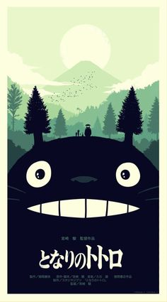 """Artist Olly Moss has teamed up with Mondo Tees to bring us this great poster art design for the classic Studio Ghibli film directed by Hayao Miyazaki, My Neighbor Totoro. Posters Vintage, Retro Posters, Cool Posters, Funny Posters, Vintage Movies, Hayao Miyazaki, A4 Poster, Kunst Poster, Poster Series"