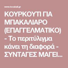 ΚΟΥΡΚΟΥΤΙ ΓΙΑ ΜΠΑΚΑΛΙΑΡΟ (ΕΠΑΓΓΕΛΜΑΤΙΚΟ) - Το περιτύλιγμα κάνει τη διαφορά - ΣΥΝΤΑΓΕΣ ΜΑΓΕΙΡΙΚΗΣ - ΕΛΛΗΝΙΚΑ ΦΑΓΗΤΑ - GREEK FOOD AND PASTRY - ΓΛΥΚΑ www.tsoukali.gr  ΕΛΛΗΝΙΚΕΣ ΣΥΝΤΑΓΕΣ ΑΡΘΡΑ ΜΑΓΕΙΡΙΚΗΣ Kitchen Recipes, Diy Kitchen, Cooking Recipes, Greek Recipes, Main Dishes, Seafood, Food And Drink, Dinner, Sweet