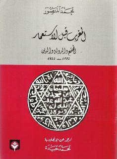 Al-maghrib qabla al-Isti'mar المغرب قبل الاستعمار