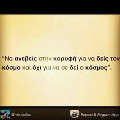 Religion Quotes, Truth Quotes, Life Quotes, Unique Words, Small Words, Old Quotes, Greek Quotes, Favorite Quotes, Best Quotes