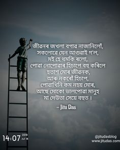 Assamese quotes