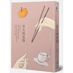 向田邦子-女人的食指