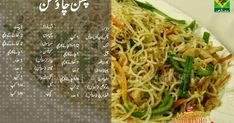 Masala Mornings with Shireen Anwer: Chicken Chowmein More FULL RECIPE HERE Part of me was working upon a construct it and they will come m. Chicken Chowmein Recipe, Chicken Broast Recipe, Chicken Recipes, Karahi Recipe, Seafood Recipes, Cooking Recipes In Urdu, Easy Cooking, Cooking Tips, Indian Food Recipes