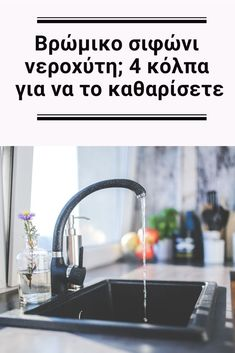 Cleaning Hacks, Sink, Kitchen, House, Home Decor, Sink Tops, Vessel Sink, Cooking, Decoration Home