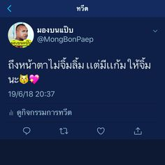 มาจิ้มที่ห้องนะ... 🙄#มองบนแป๊บ Editing Photos, Photo Editing, Motivational Quotes, My Life, Feelings, Twitter, Memes, Motivation Quotes, Photo Manipulation