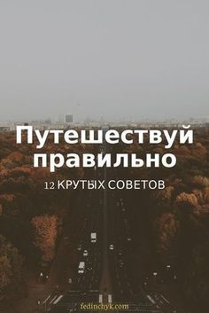Полезные советы путешественнику: 12 новых «лайфхаков» Travel Advice, Travel Tips, Places To Travel, Travel Destinations, Going On A Trip, Culture Travel, Travel Abroad, Travel And Leisure, I Want To Travel