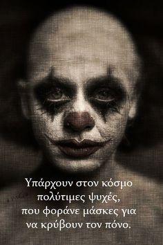 υπάρχουν  πολύτιμες ψυχές που φοράνε μάσκες