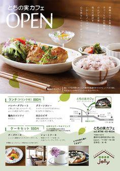 とちの実カフェ Food Web Design, Food Poster Design, Menu Design, Layout Design, Japan Graphic Design, Japan Design, Restaurant Design, Menu Restaurant, Menu Layout