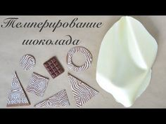 Chocolate Sail Tutorial :-) To all those who have been wondering how it is done. Super easy to do and no need to be a master of chocolate :-) En. Cake Decorating Techniques, Flower Tutorial, Beautiful Cakes, Food And Drink, Candles, Tableware, Desserts, Youtube, Sweets