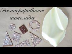 Темперируем шоколад дома ☆ 2 способа, без камня ☆ ДЕКОР: твисты и трансферы