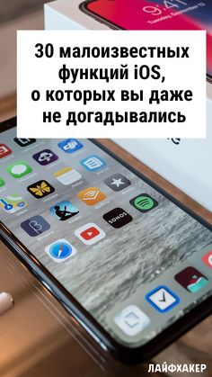 Ios, Pc Gadgets, Abstract Iphone Wallpaper, Computer Science, Life Hacks, Smartphone, Knowledge, Android, How To Plan