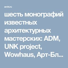 adm unk project wowhaus