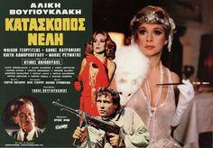 Ελληνικές ταινίες που λατρέψαμε: Κατάσκοπος Νέλη (1981) Horror Movies, Greek, Drama, Cinema, My Love, Youtube, Music, Movie Posters, Ww2