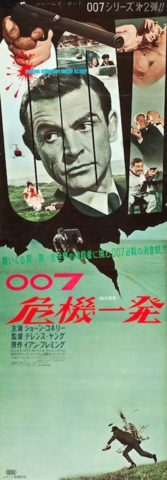 JAMES BOND - FROM RUSSIA WITH LOVE - Japanese STB Tatekan (2 panel) movie poster