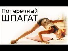 Поперечный шпагат | Комплекс упражнений Катерины Буйда - YouTube