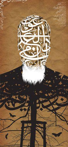 arabic calligraphy Hamza Abdelal http://www.behance.net/gallery/Who-am-i-/3131965