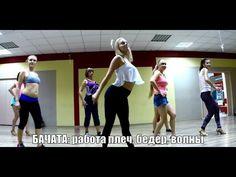Бачата - работа плеч,бедер, волны /CasaDeRitmo Черкаси - YouTube