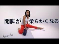 """下半身デブの人""""必見""""!本当に痩せる股関節ストレッチ! – ダイエットサイト.BIZ Health Diet, Health Fitness, Body Stretches, Wellness Tips, Excercise, Hiit, Get Healthy, Yoga Fitness, Gym Workouts"""