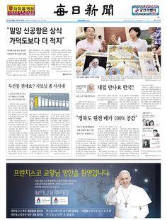 2014년 8월 13일 수요일 매일신문 1면