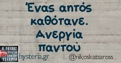 Ένας αητός καθότανε Funny Greek Quotes, Free Therapy, True Words, Just For Laughs, Funny Photos, Laugh Out Loud, Letter Board, Best Quotes, Jokes