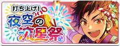 あんスタイベント打ち上げ!夜空の流星隊 Game Font, Gaming Banner, Event Logo, Game Title, Japanese Games, Event Banner, Ensemble Stars, Banner Design, Game Design