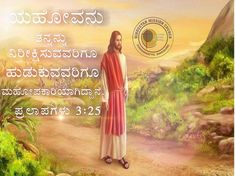 Kannada Bible, In Kannada, Saving Quotes, Bible Images, Lamentations, Jesus Pictures, Bible Verses, Scripture Verses, Bible Scriptures